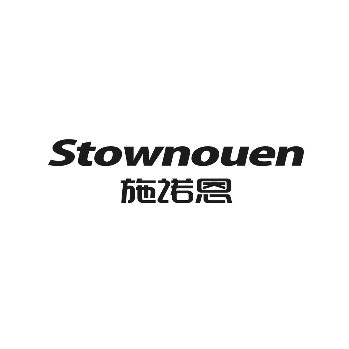 转让商标-施诺恩  STOWNOUEN