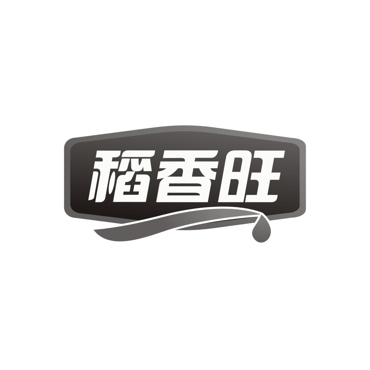 转让商标-稻香旺