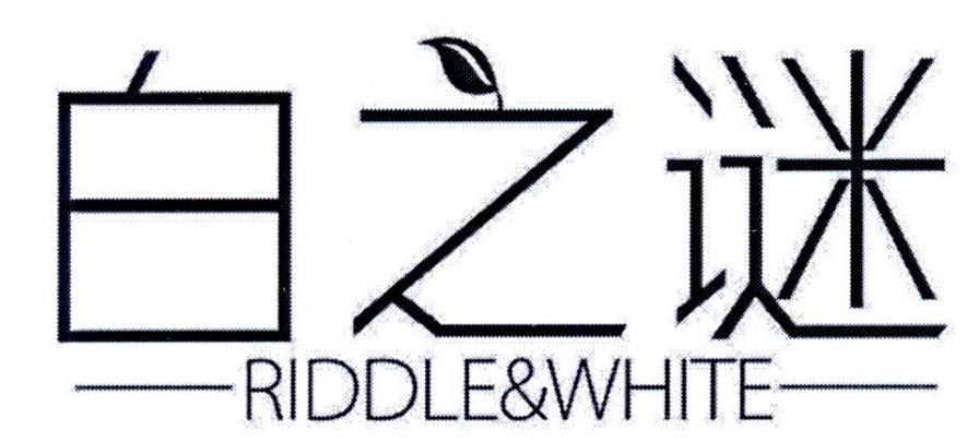 转让商标-白之谜 RIDDLE&WHITE