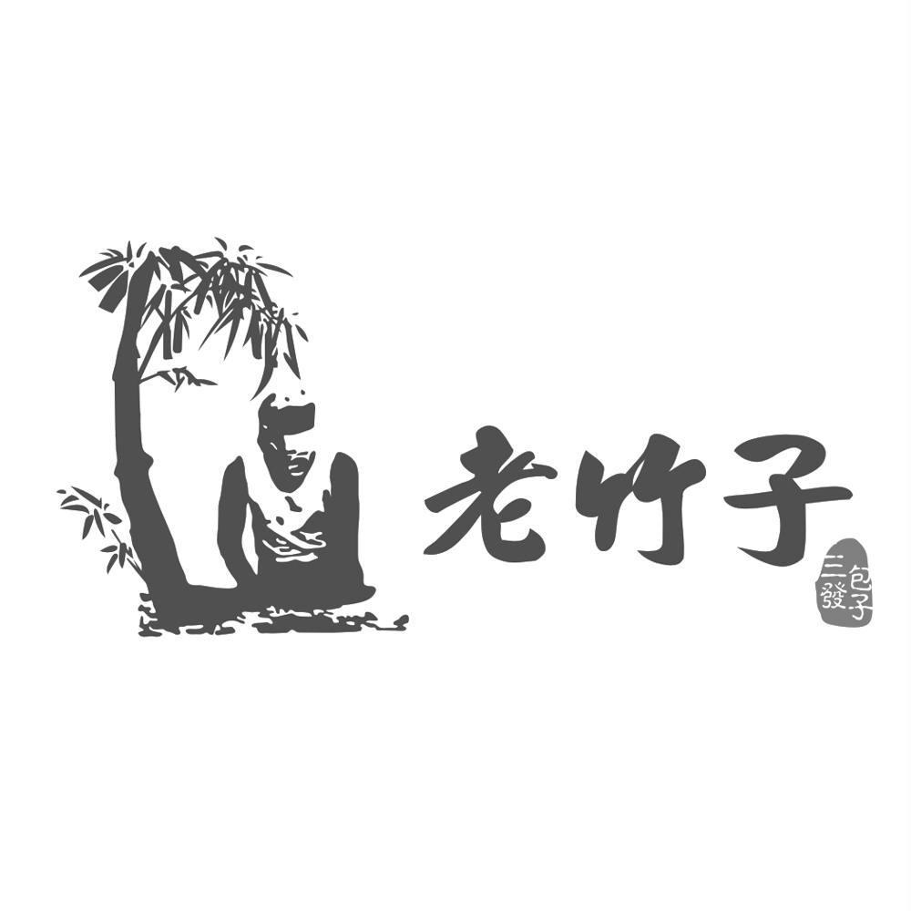 转让商标-老竹子 三发包子