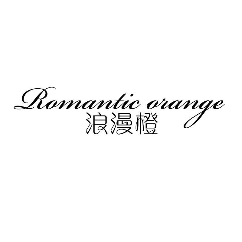转让商标-浪漫橙  ROMANTIC ORANGE