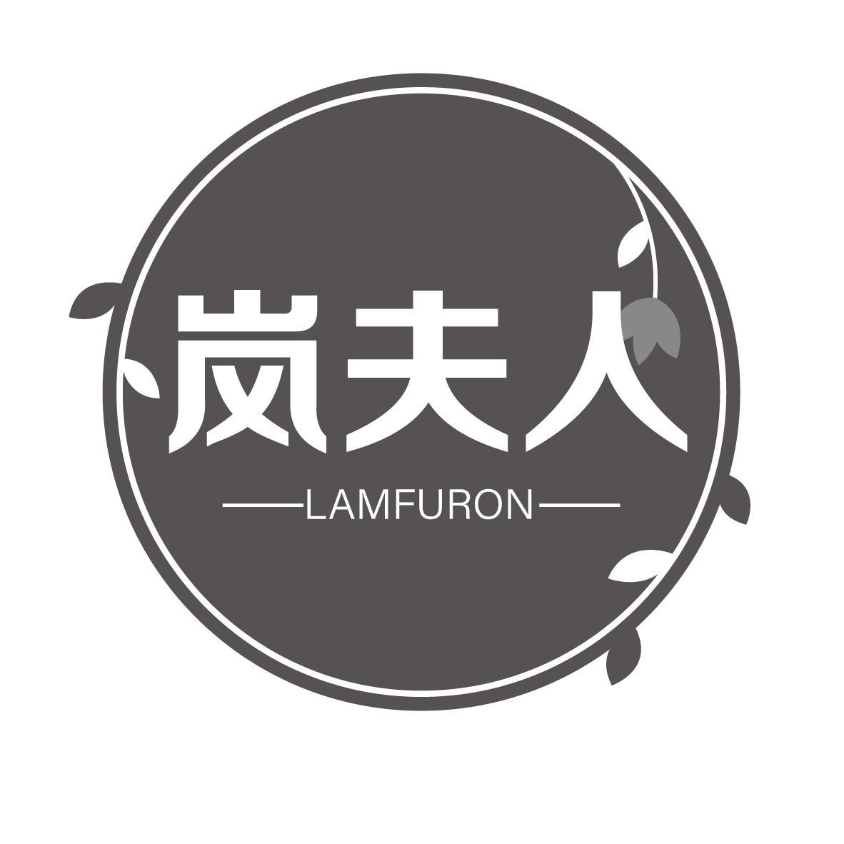 转让商标-岚夫人 LAMFURON