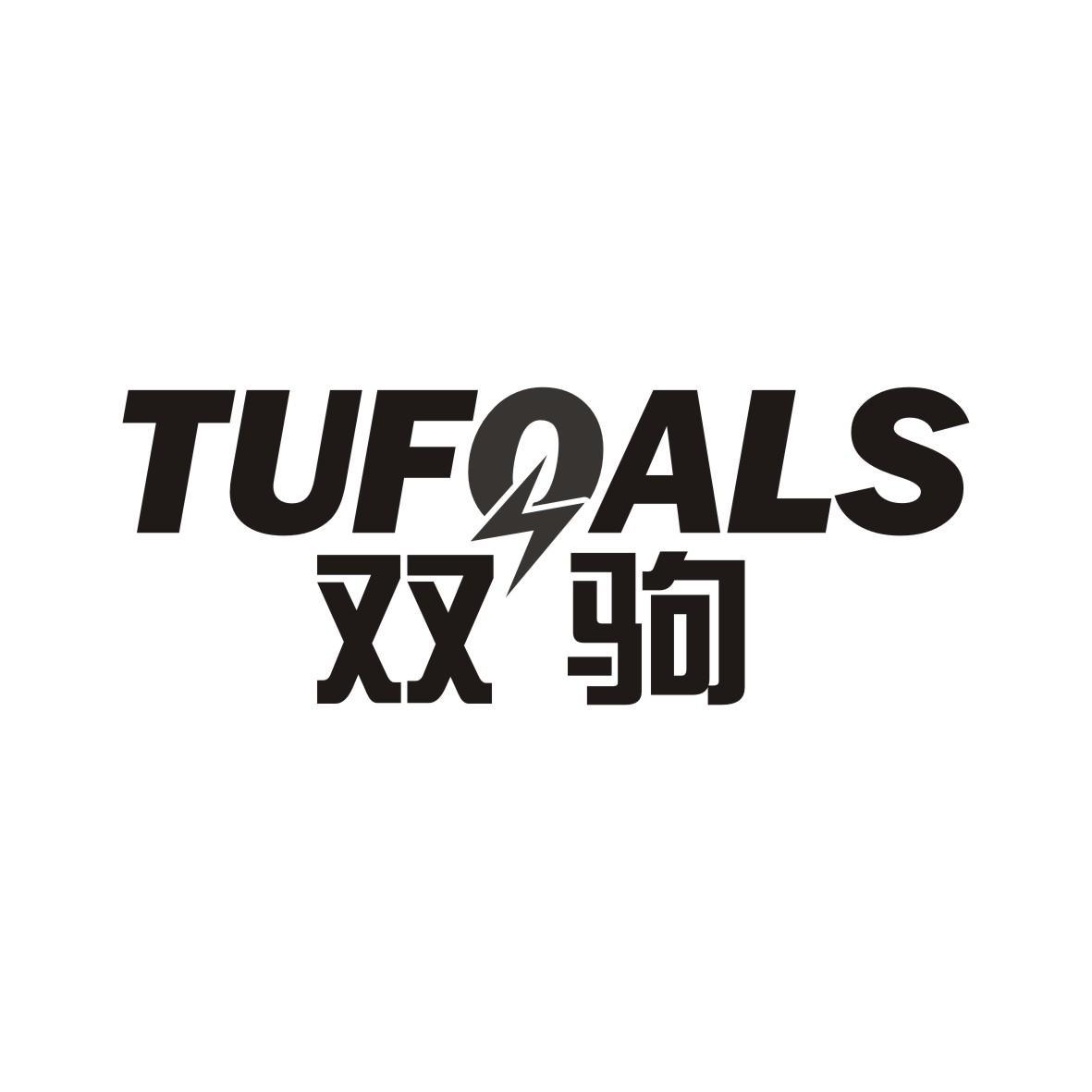 转让商标-双驹 TUFOALS