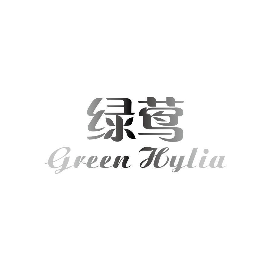 转让商标-绿莺  GREEN HYLIA