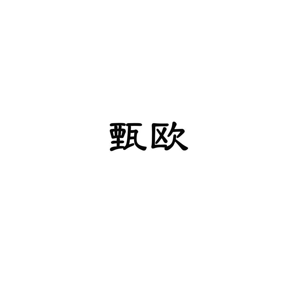 转让商标-甄欧