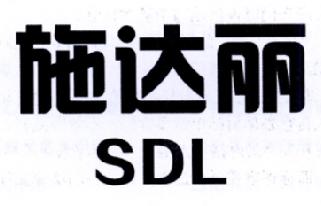 转让商标-施达丽 SDL