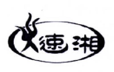 转让商标-火速湘