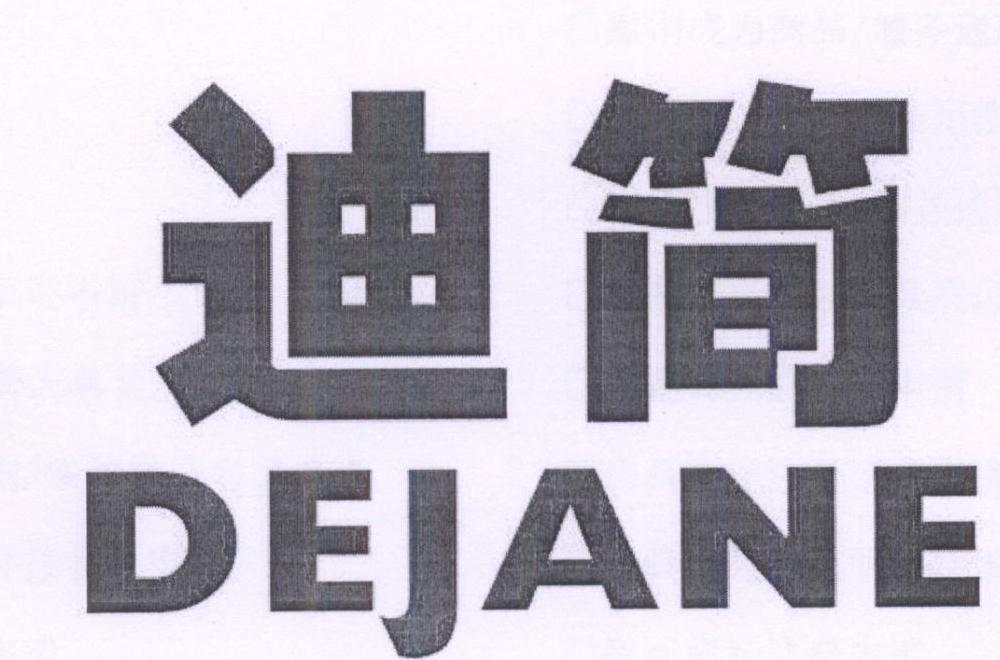 转让商标-迪简 DEJANE