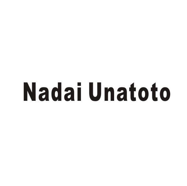 转让商标-NADAI UNATOTO