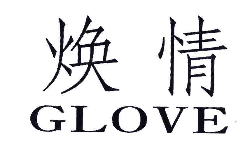 转让商标-焕情 GLOVE