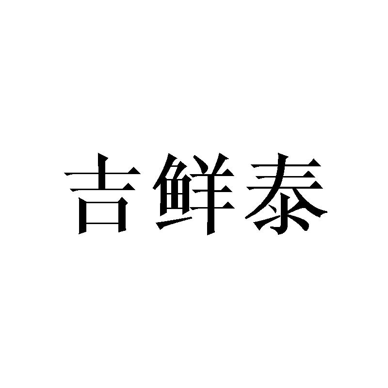 转让商标-吉鲜泰