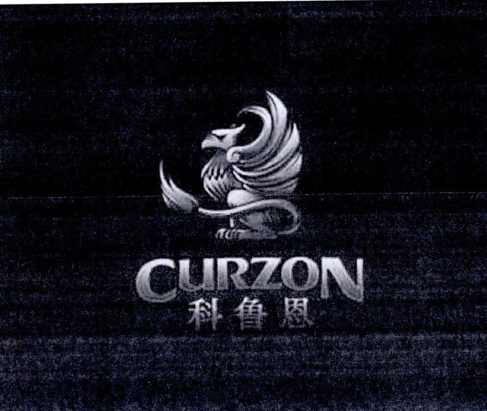 转让商标-科鲁恩 CURZON