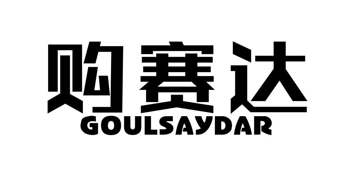 转让商标-购赛达 GOULSAYDAR