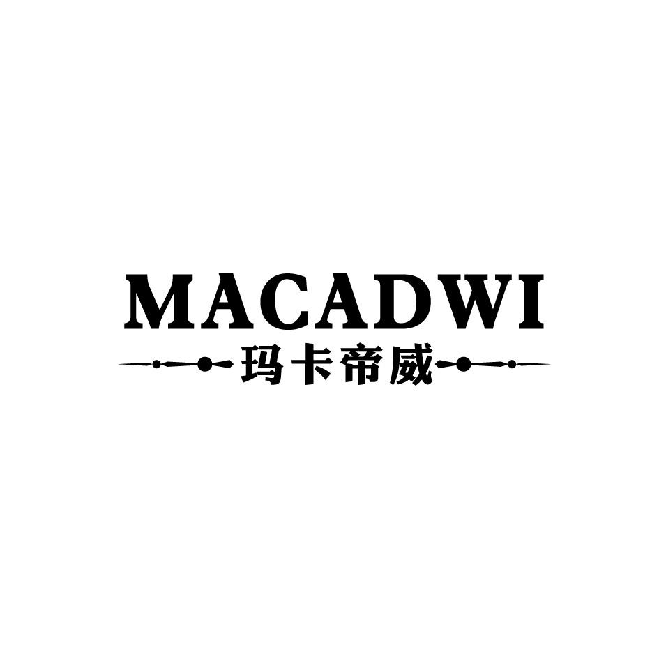 转让商标-玛卡帝威 MACADWI