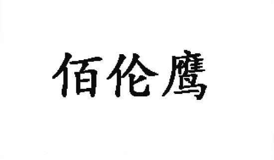 转让商标-佰伦鹰
