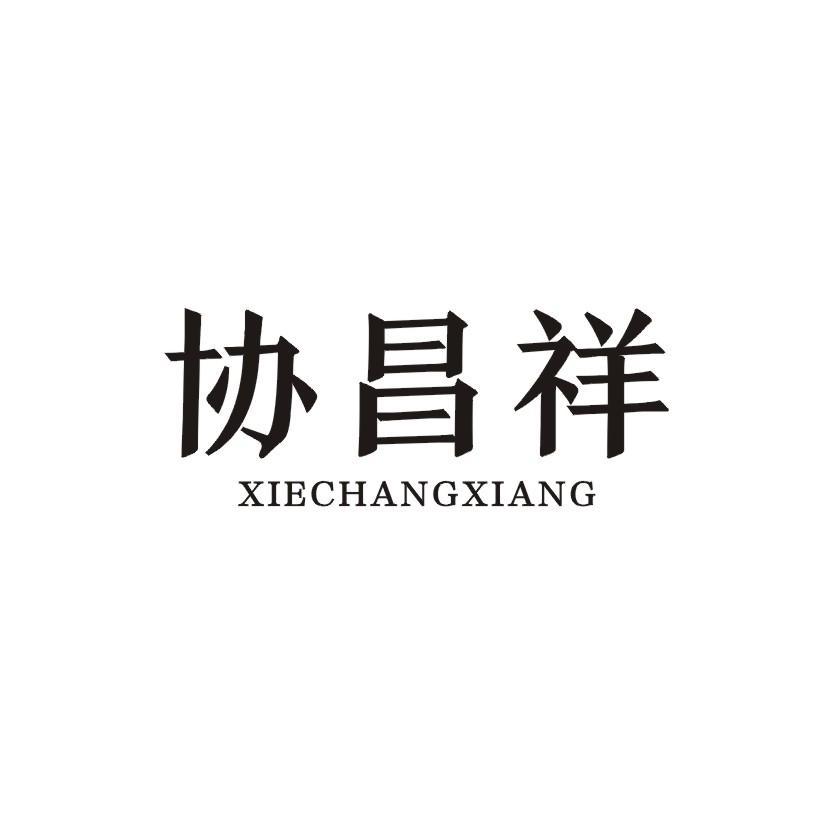 转让商标-协昌祥