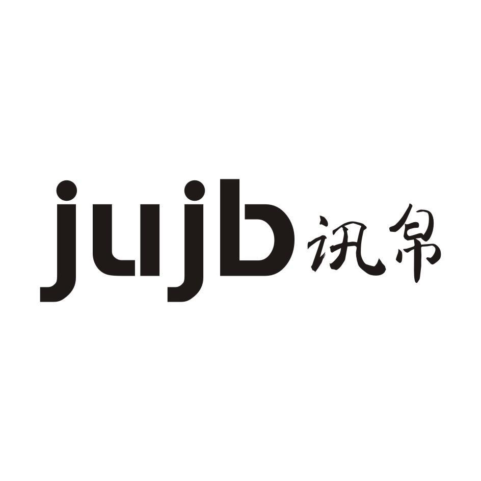 转让商标-讯帛  JUJB