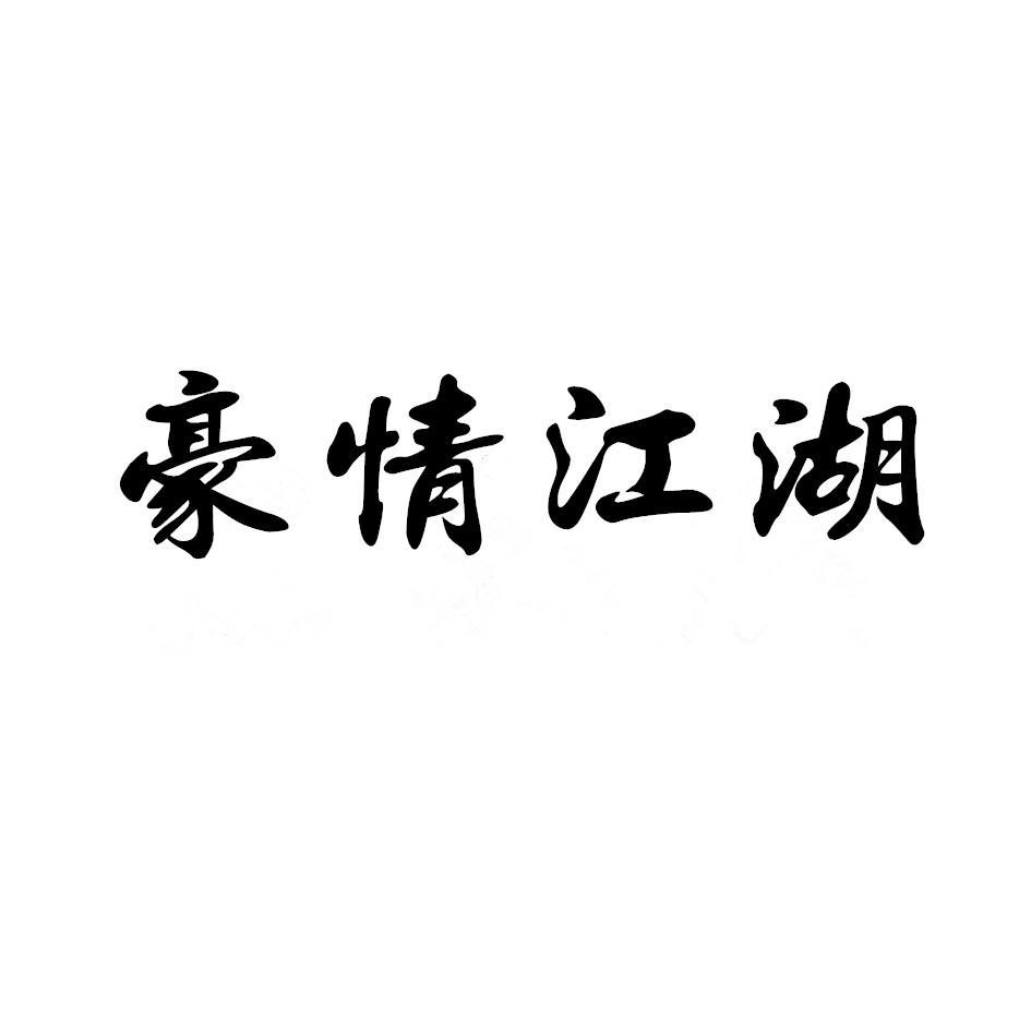 转让商标-豪情江湖