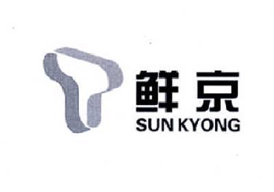 转让商标-鲜京 SUN KYONG
