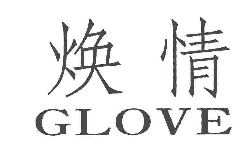 转让商标-焕情;GLOVE