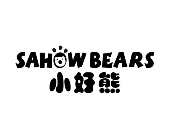 转让商标-小好熊 SAHOWBEARS