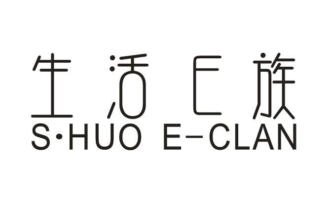 转让商标-生活E族 S?HUO E-CLAN