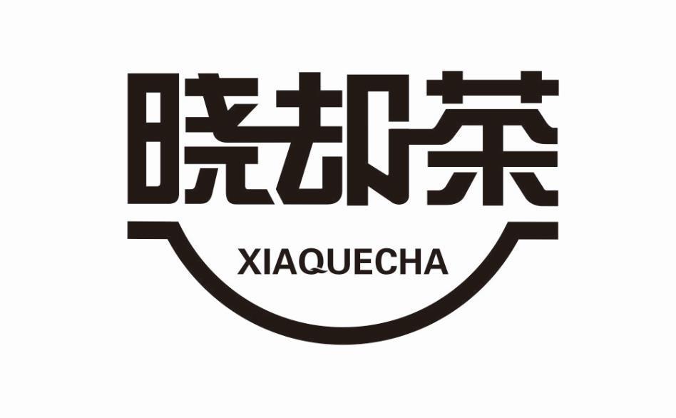 转让商标-晓却茶 XIAQUECHA