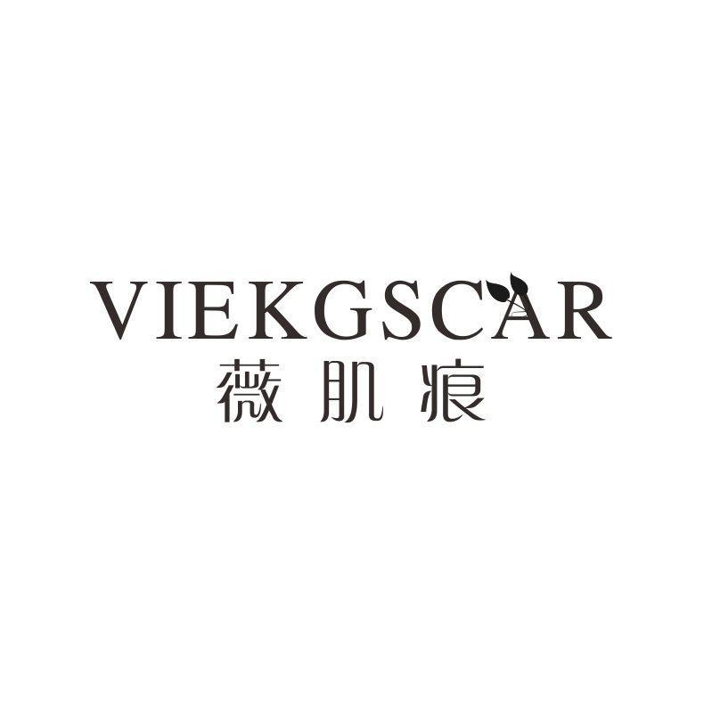 转让商标-薇肌痕 VIEKGSCAR