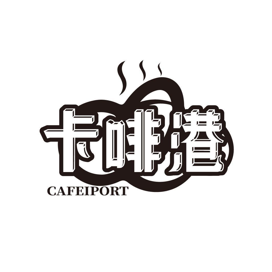 转让商标-卡啡港 CAFEIPORT