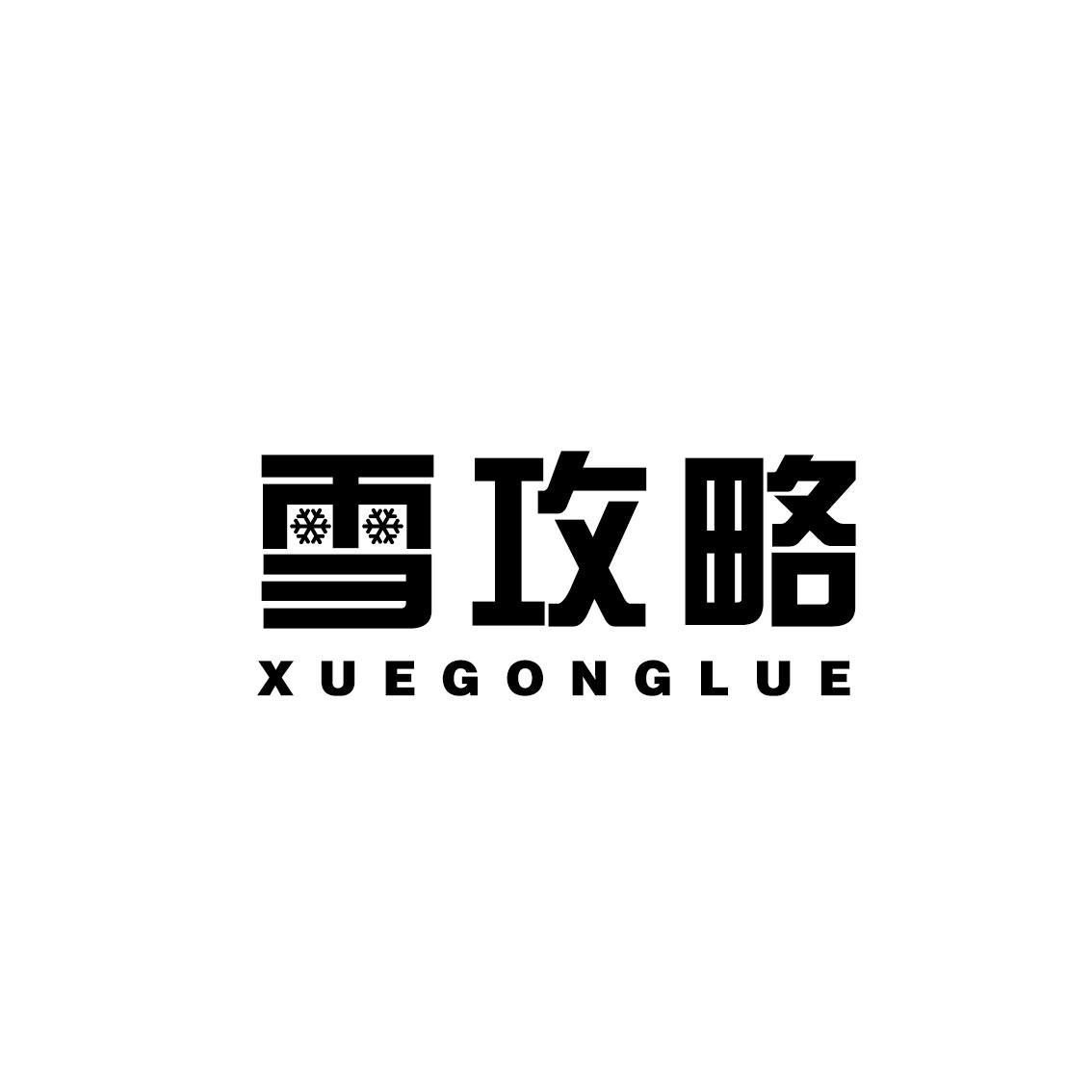 转让商标-攻略 XUE GONG LUE