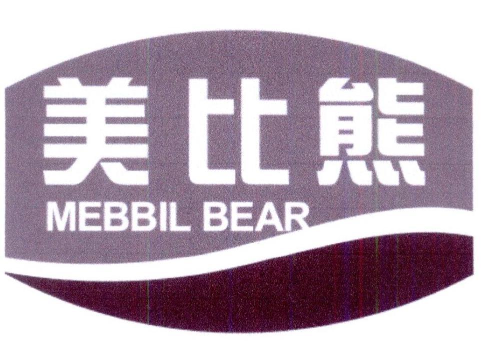 转让商标-美比熊 MEBBIL BEAR