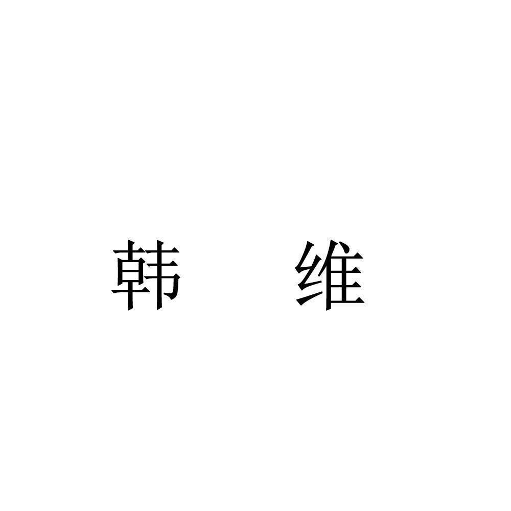 转让商标-韩维