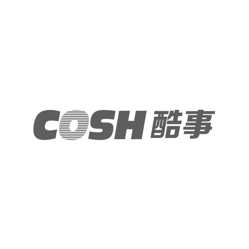 转让商标-COSH 酷事