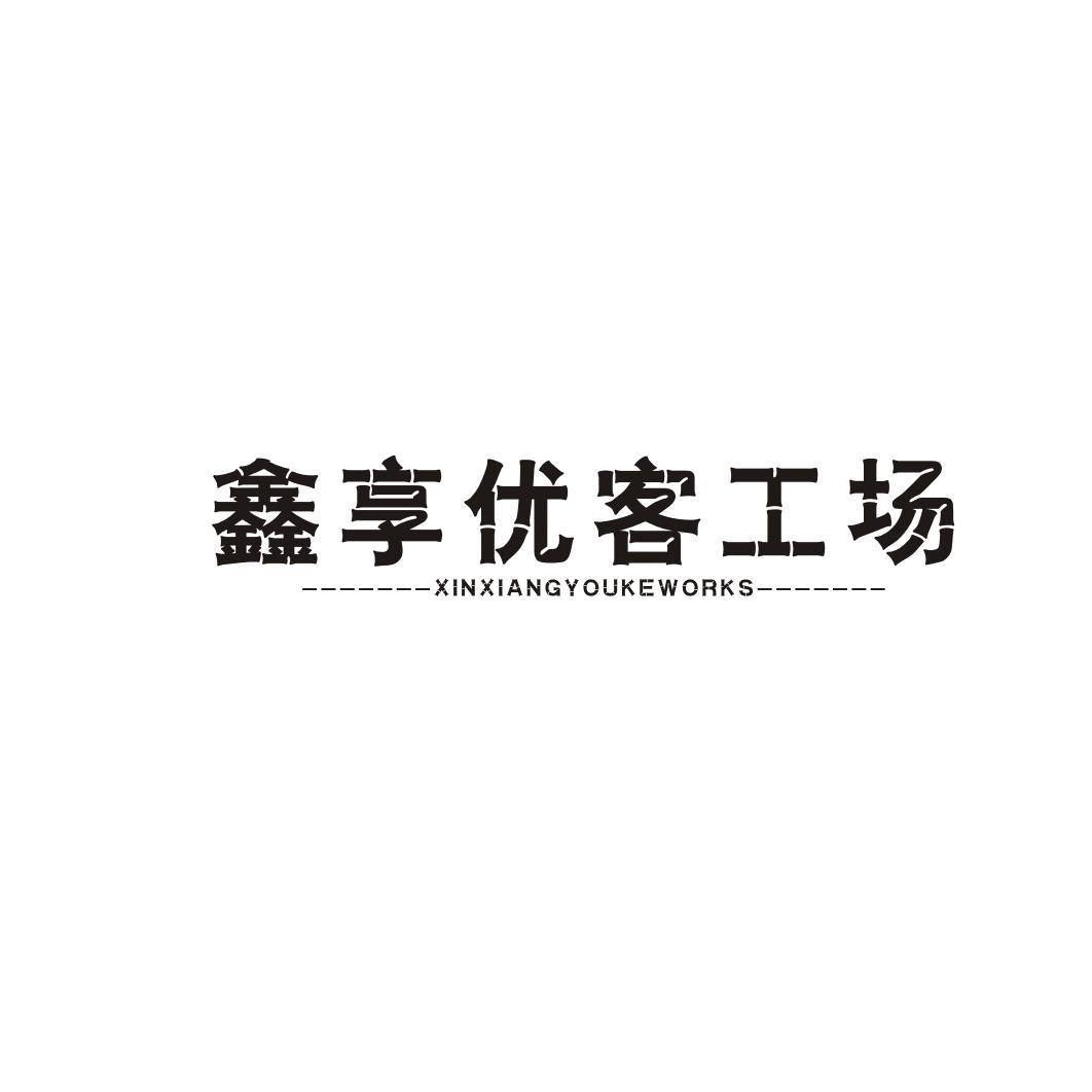 转让商标-鑫享优客工场 XINXIANGYOUKEWORKS