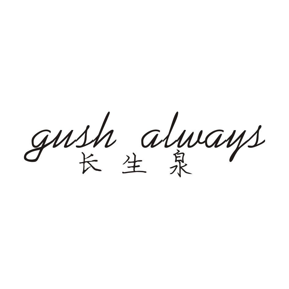 转让商标-长生泉 GUSH ALWAYS
