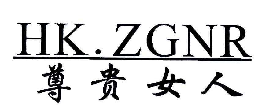 转让商标-尊贵女人;HK.ZGNR