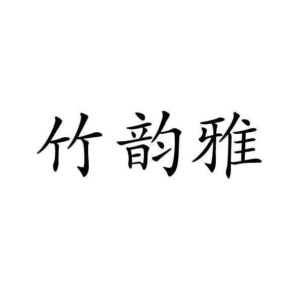 转让商标-竹韵雅
