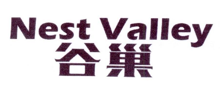 转让商标-谷巢 NEST VALLEY