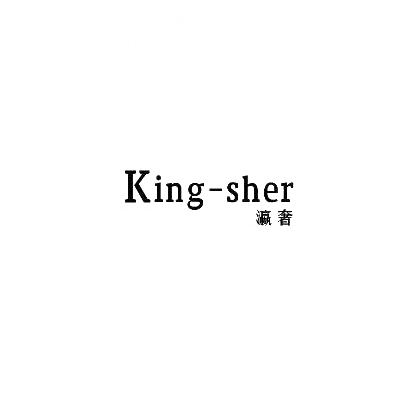 转让商标-瀛奢 KING-SHER