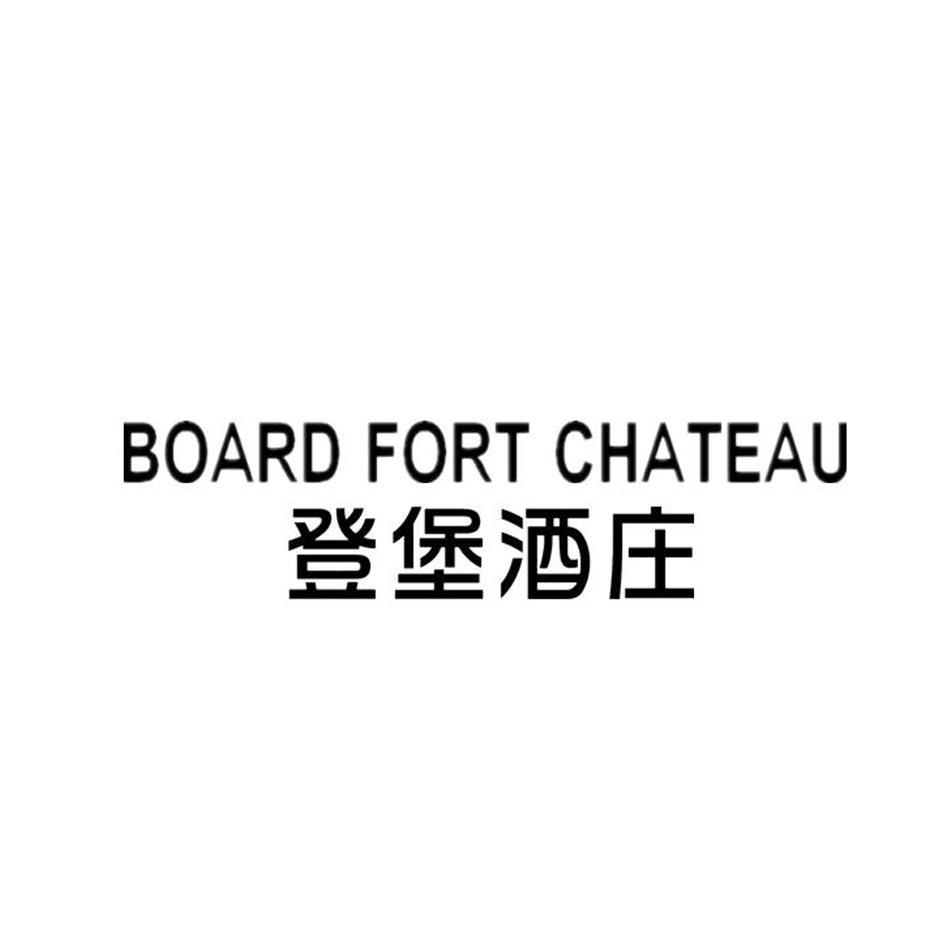 转让商标-登堡酒庄  BOARD FORT CHATEAU