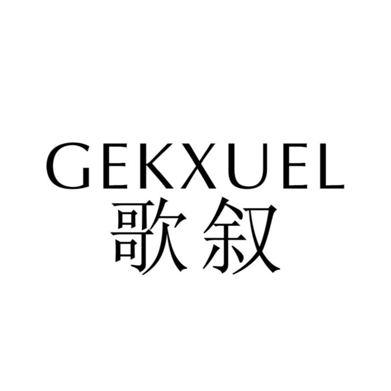 转让商标-歌叙 GEKXUEL