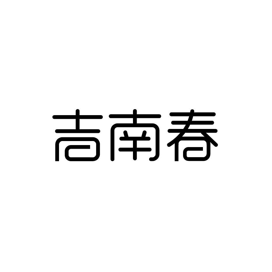 转让商标-吉南春