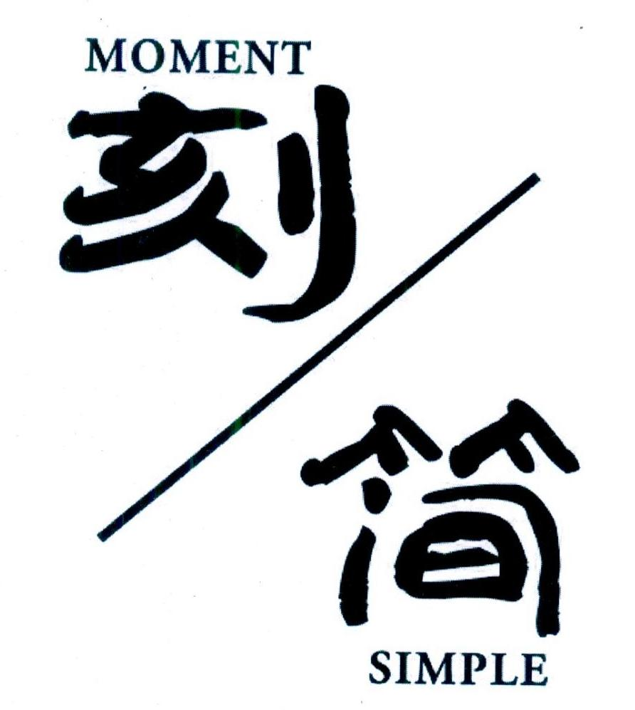 转让商标-刻简 MOMENT SIMPLE