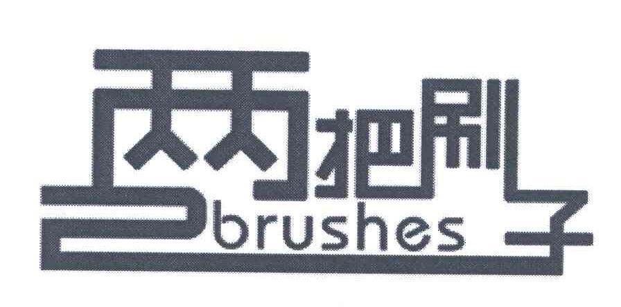 转让商标-两把刷子;2;BRUSHES