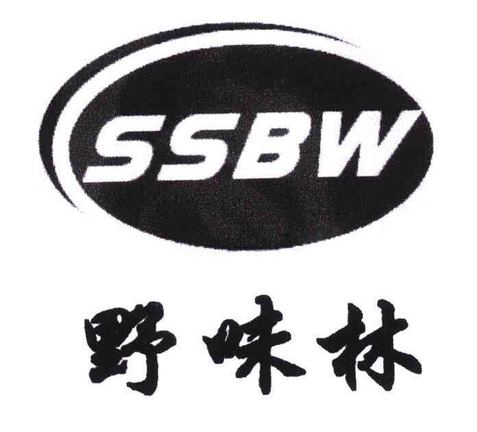 转让商标-SSBW;野味林