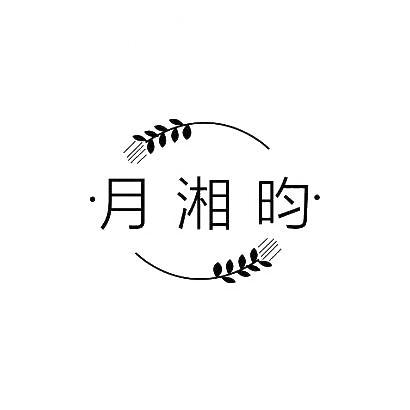 转让商标-月湘昀