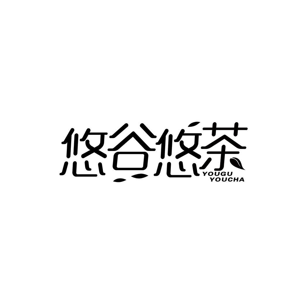 转让商标-悠谷悠茶