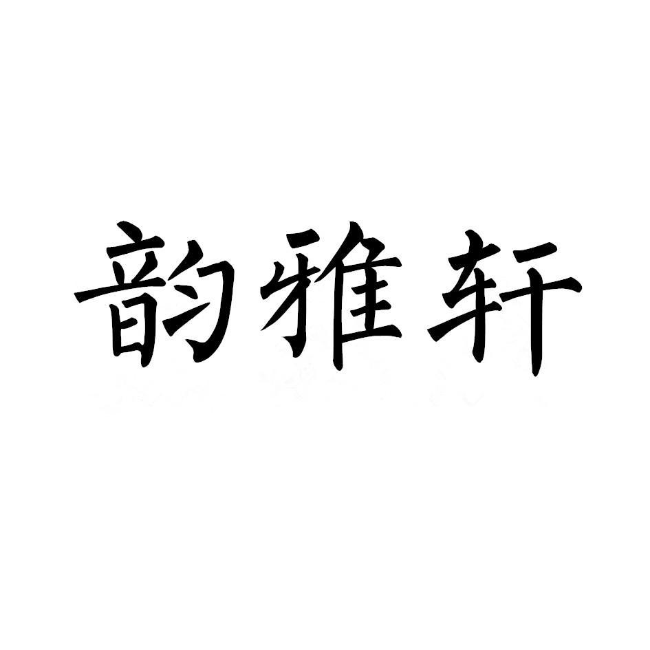 转让商标-韵雅轩