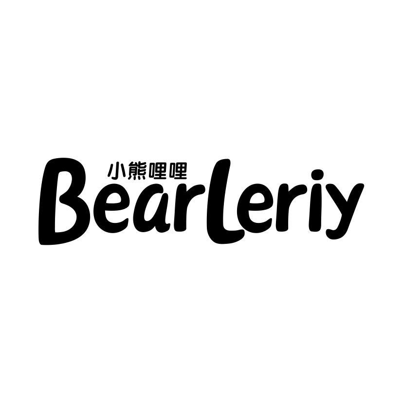 转让商标-小熊哩哩 BEARLERIY