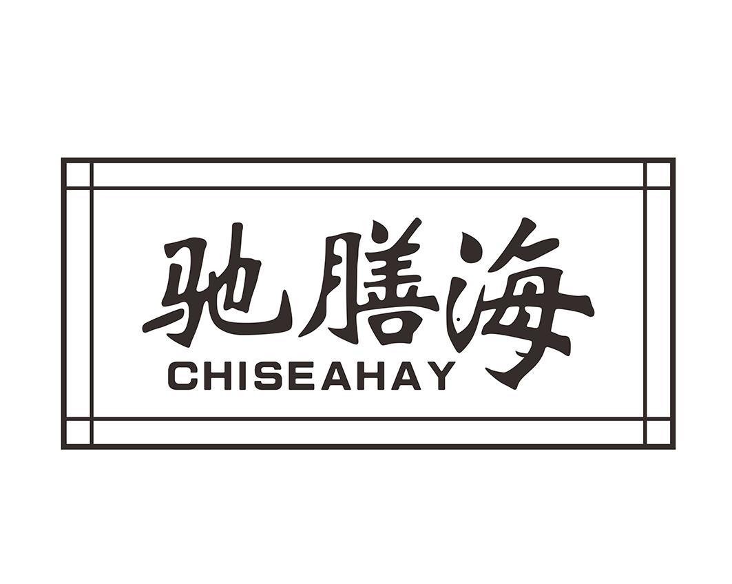 转让商标-驰膳海 CHISEAHAY